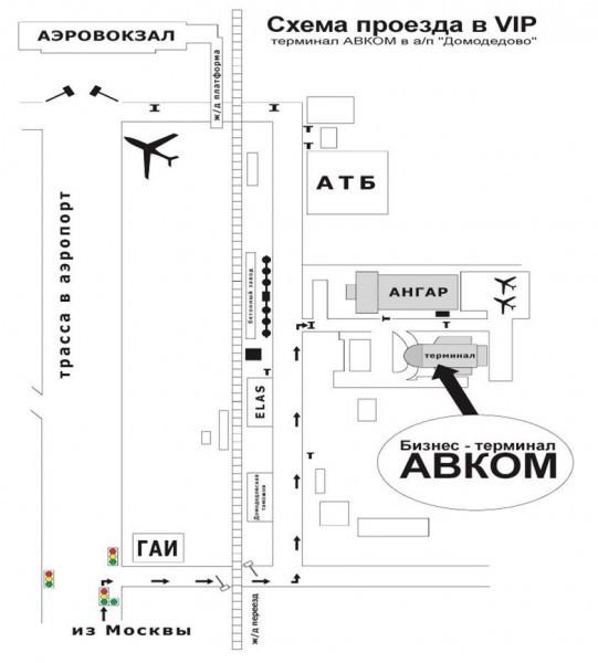 Схема проезда в терминал АВКОМ аэропорта Домодедово.